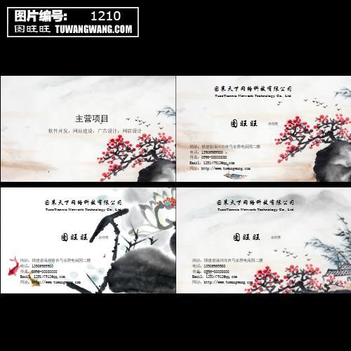北京市海淀区高楼大厦8888室 电话:010-88888888 ,水墨梅花个性名片传