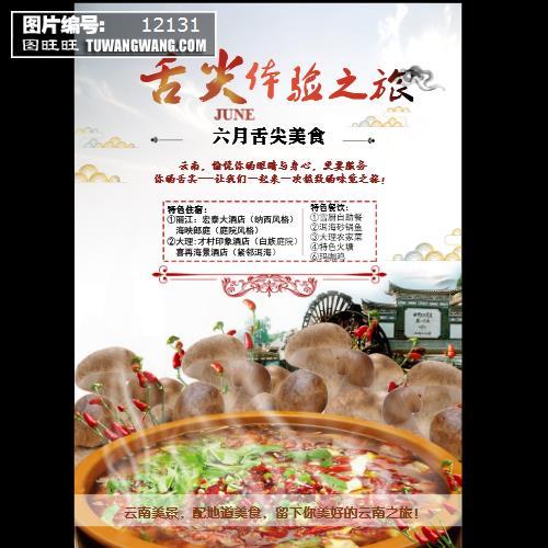 旅游美食海报 (编号:12131)