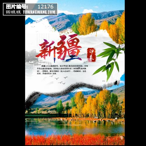 新疆旅游宣传广告海报 (编号:12176)