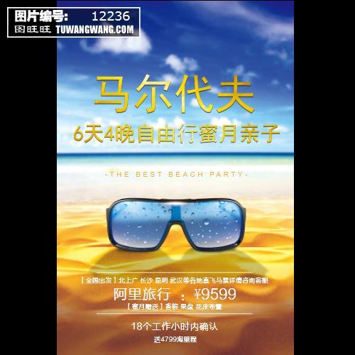 马尔代夫海外旅游海报 (编号:12236)