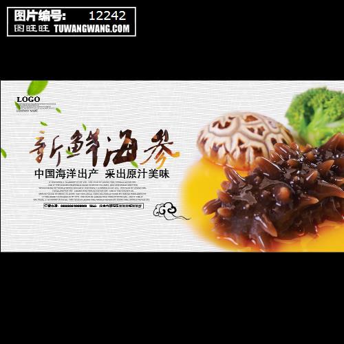 新鲜海蟹宣传海报(编号:12242)海参能v海蟹保存吗6图片