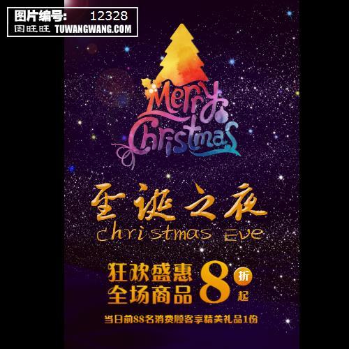 圣诞节活动促销海报新年元旦海报展板 (编号:12328)