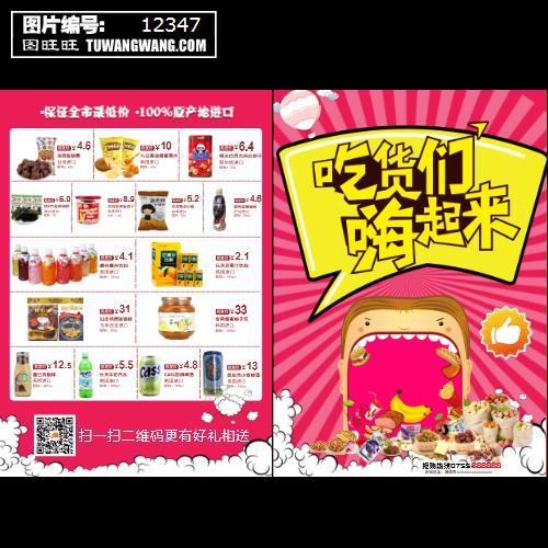零食宣传单 (编号:12347)