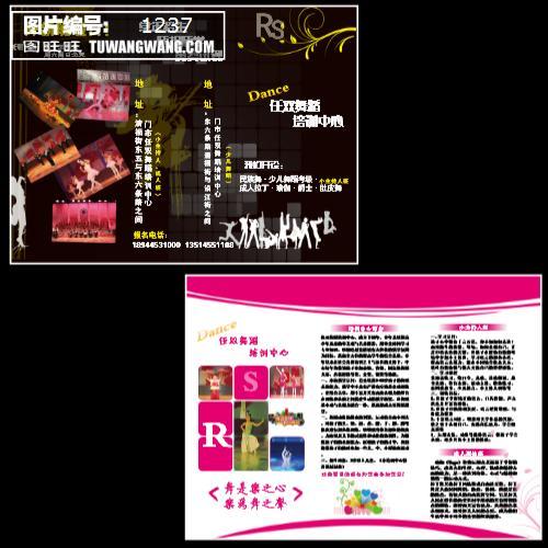 三折页舞蹈宣传单模板下载 (编号:1237)_宣传单_其他