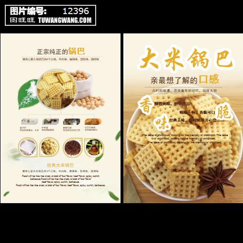 食品活动促销宣传单页设计 (编号:12396)