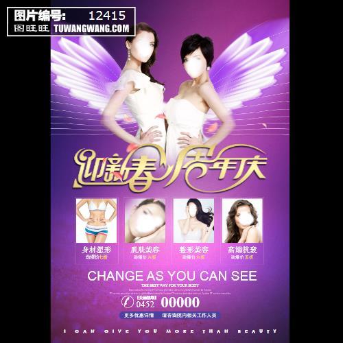 迎新春周年庆美容整形活动海报 (编号:12415)