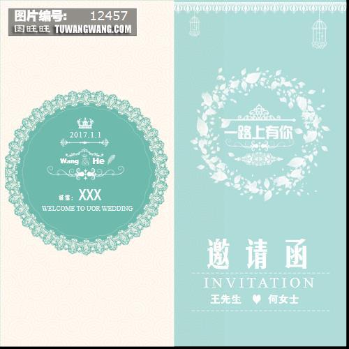 小清新婚礼邀请函 (编号:12457)