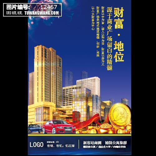 高低商业商圈房地产创意海报 (编号:12467)