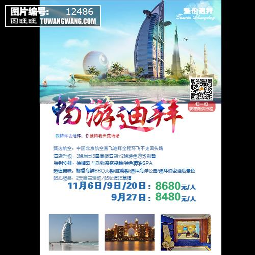 迪拜旅游海报模板下载 (编号:12486)_宣传单_其他_图.