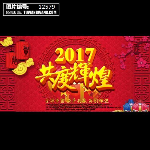 2017鸡年晚会海报设计模板 (编号:12579)