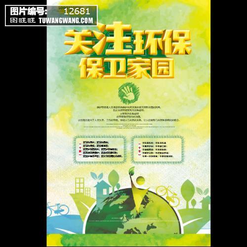 学校环保教育知识宣传展板设计模板模板下载 (编号:)