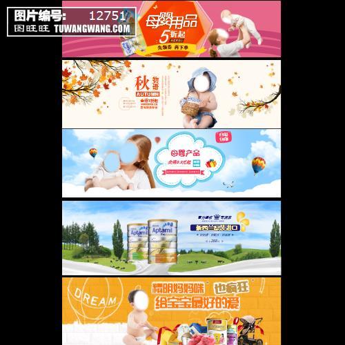 淘宝天猫母婴儿童玩具童装促销海报 (编号:12751)