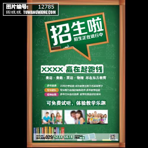 创意补习班教育培训招生招生宣传海报 (编号:12785)