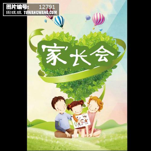 亲子幼儿园小学家长会展板 (编号:12791)