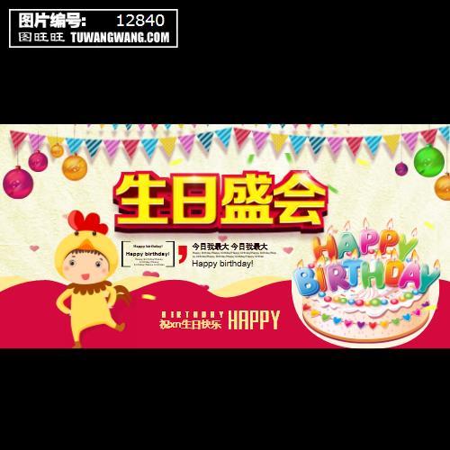 生日宴会海报模板 (编号:12840)