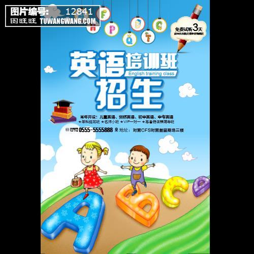 英语培训班招生宣传海报 (编号:12841)