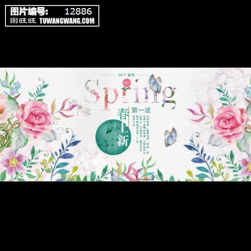 唯美手绘花卉春节促销海报展板模板 (编号:12886)