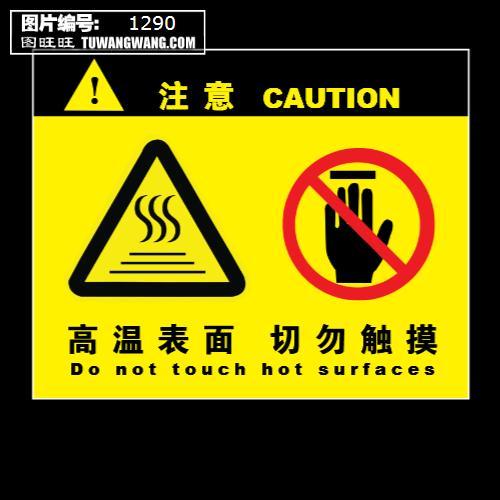 >注意安全标识,高温表面安全生产标识 切勿触摸车间安全生产标识,do not touch hot surfaces,caution,!, 简单,安全标识高温表面易用,也实用,某些工地或操作车间都会用到的标识,下载可下尺寸就可以用了