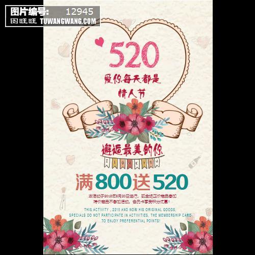 520我爱你情人节美容服装化妆品海报设计 (编号:12945)