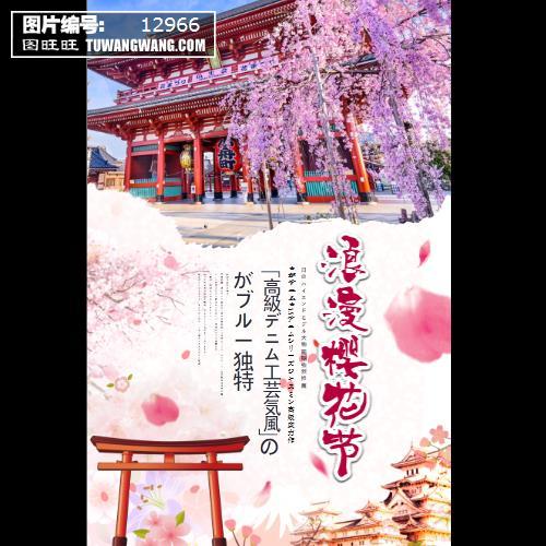 樱花节日本旅游海报宣传展板设计 (编号:12966)
