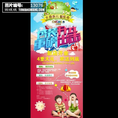 儿童乐园开业活动展板设计 (编号:13076)