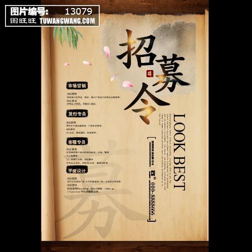 古风招聘海报设计模板下载 (编号:13079)_海报_其他_.