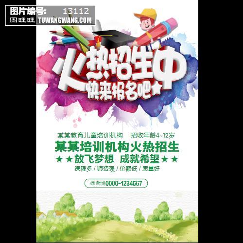 培训机构火热招生海报 (编号:13112)