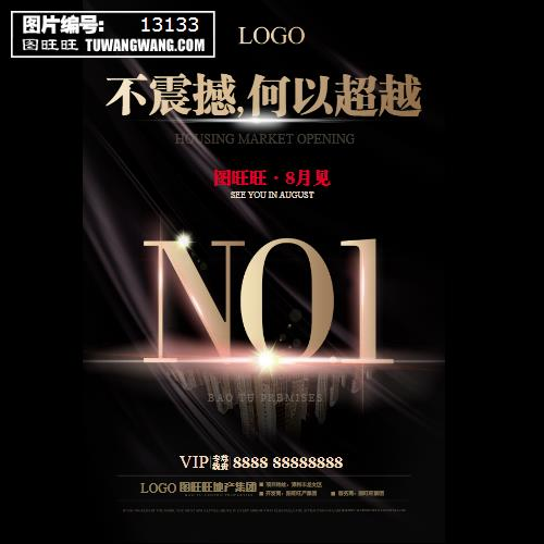 创意no1地产活动促销开盘黑金海报 (编号:13133)