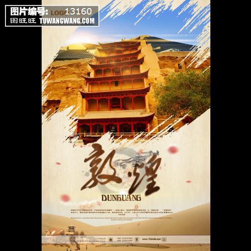 敦煌旅游宣传海报 (编号:13160)