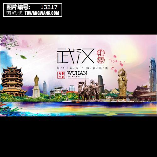 武汉城市文化旅游海报设计 (编号:13217)