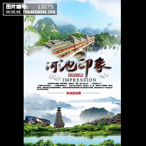 大气河池旅游海报模板下载 (编号:13275)_海报_其他_.