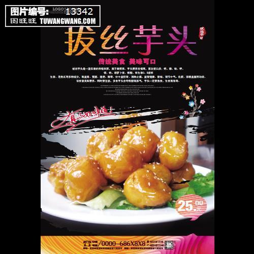 拔丝芋头餐饮美食海报设计模板 (编号:13342)