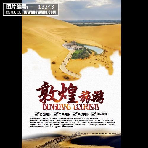 敦煌旅游海报设计 (编号:13343)