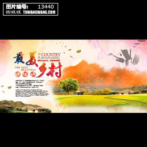 炫彩水墨中国风田旅游最美乡村宣传展板 (编号:13440)