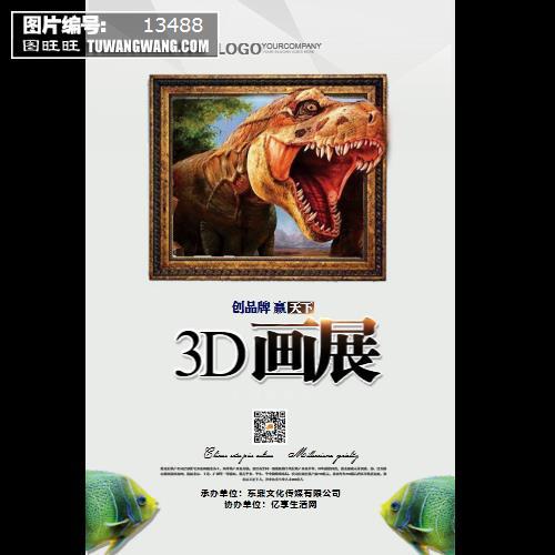 3d画展海报 (编号:13488)