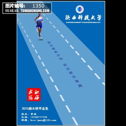 个人简历封面 (编号:1350)