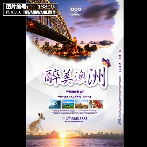 澳大利亚旅游宣传海报 (编号:13800)
