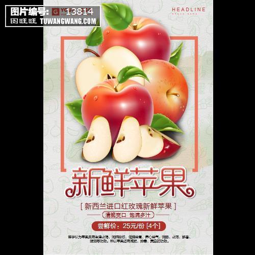 苹果水果美食海报设计 (编号:13814)