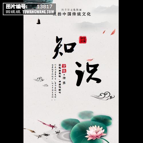 图书馆文化宣传海报 (编号:13817)