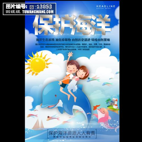 保护海洋公益海报 (编号:13853)