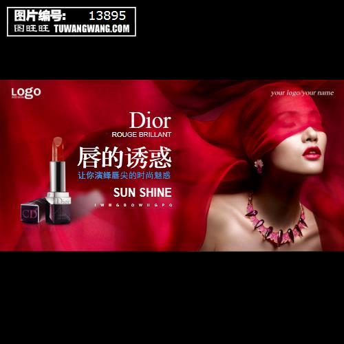 红色魅惑彩妆口红海报设计 (编号:13895)