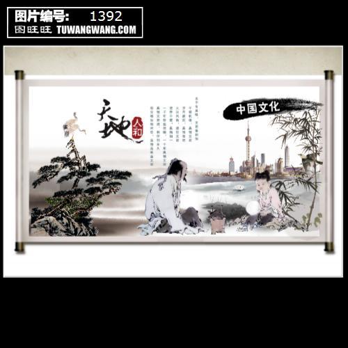 中国风天地人和画卷模板下载