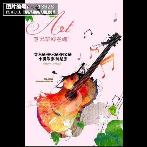 手绘创意艺术班招生海报 (编号:13928)