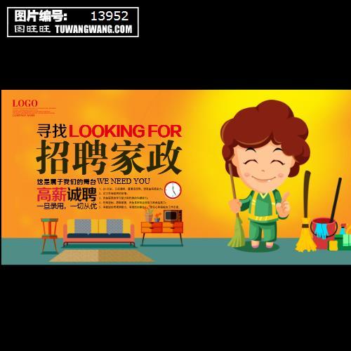 普通话海报高清素材