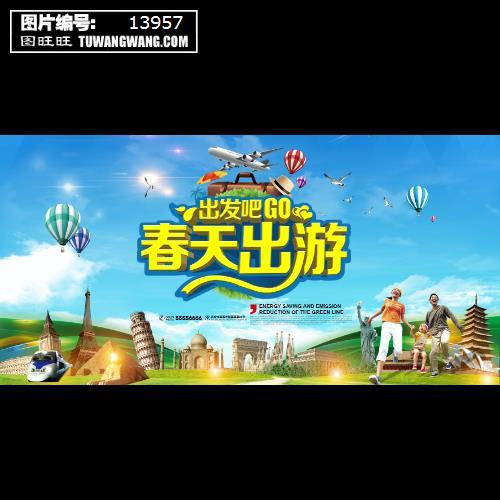 春天出游春游海报展板设计 (编号:13957)