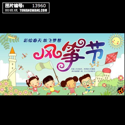 风筝节春天旅游海报模板下载 (编号:13960)_展板_其他