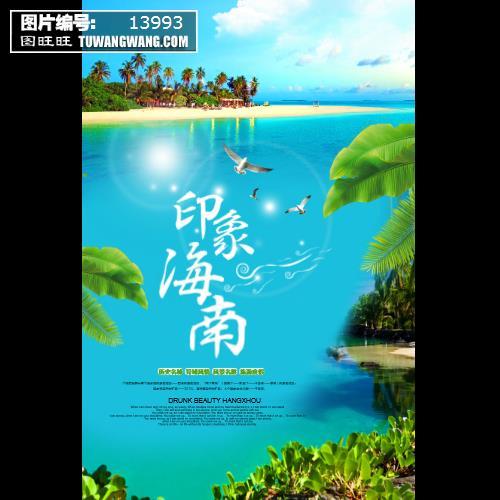 印象海南旅游宣传海报 (编号:13993)