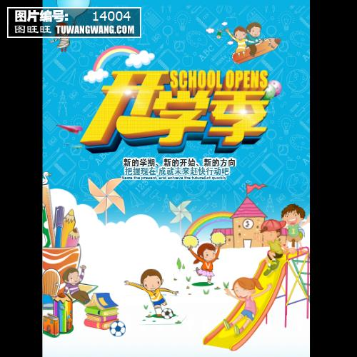 幼儿园新学期新生开学季海报 (编号:14004)