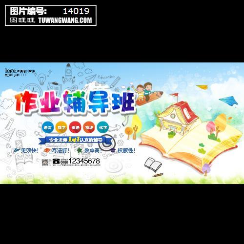 卡通作业辅导班招生海报 (编号:14019)