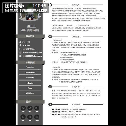个人简历设计模板下载 (编号:14046)_简历_其他_图www